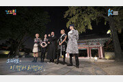 2020 한국문화축제 '가(go)드림' 영상, 100만 뷰 돌파
