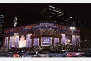 연말 가족 나들이 장소로 좋은 '서울 명소'