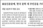 [알립니다]東亞신춘문예, 한국 문학 새 주인공을 기다립니다