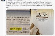 """美국무부, 왕이 방한 맞춰 """"中이 北 6·25 한국 침략 조장"""" 메시지"""