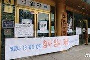 노원구청 공무원 집단감염…서울·경기 역대 최대 확진자 발생