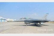 대한항공, 美 공군 전투기 'F-16 수명연장·창정비' 사업 수주… 10년간 2900억원 규모