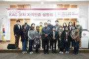 고려사이버대, 'KAC 코치 자격인증 설명회' 성황리 마무리