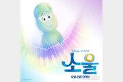 애니 '소울' 국내 엔딩곡 만든 한국 아티스트는 누구?