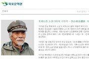 '휴머니즘' 소설가 겸 극작가 천승세 별세…향년 81세
