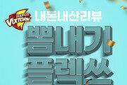 한국전력 '샐러리캡 70% 채웠다. 만세!' [발리볼 비키니]