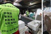 스티로폼 테이프 뜯고 이물질 제거… 수백명이 선별장서 쓰레기와 씨름