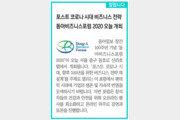 [알립니다]포스트 코로나 시대 비즈니스 전략 동아비즈니스포럼 2020 2일 개최