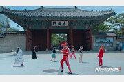'범 내려온다' 한국홍보 영상, 세계 '관광혁신 어워드' 수상