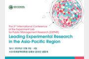KDI국제정책대학원, 세종권 연구생태계 조성 위한 콘퍼런스 진행
