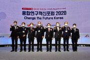 포스텍 미래IT융합연구원, 융합연구혁신포럼 2020 개최