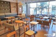 n차 감염 확산 부산시 방역지침 강화…50㎡ 이하 음식점도 영업 제한
