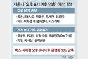9시 이후 '서울의 밤' 멈춘다… 학원-마트-영화관 영업중단