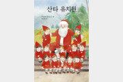 [어린이 책]산타가 꿈인 아이들 여기 모두 모여라!
