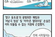 [신문과 놀자!/고독이의 토막상식]기후 '티핑 포인트'란?