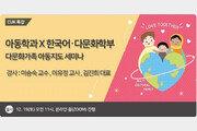 고려사이버대, 다문화가족 아동지도 세미나 19일 개최