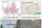 서울시 제한속도 시속 50㎞로 하향…내년 3월 이후 단속