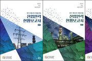 전기·에너지·자원산업 인적자원개발위원회, 산업인력현황 보고서 발간