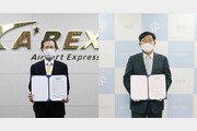 공항철도-인천도시공사, 검암역세권 활성화를 위한 업무 협약 체결