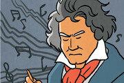 베토벤의 연금술[왕은철의 스토리와 치유]〈172〉