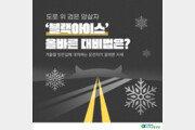 [카드뉴스]겨울철 침묵의 암살자 '도로 살얼음(블랙아이스)' 대비법