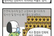 [신문과 놀자!/고독이의 토막상식]원자력의 날