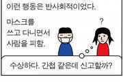 [만화 그리는 의사들]〈162>반사회적인, 친사회적인 행동