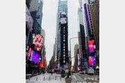 팬데믹 시대 뉴욕의 낯선 연말… 화려한 장식으로 셀프 위로