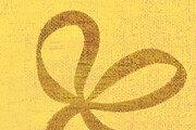 소박한 축복[이준식의 한시 한 수]〈90〉