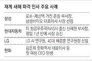 30대 임원-40대 CEO… 新사업 파격인사