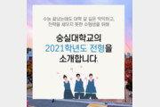 정시모집으로 '1053명' 선발…숭실대 정시전형 '총정리'