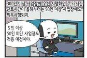 [신문과 놀자!/고독이의 토막상식]올해 최저시급은?