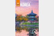 한국이 몽골 속국? 英 여행 가이드북에 소개된 역사 왜곡 논란