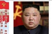 김일성-김정일처럼 '총비서'에 오른 김정은