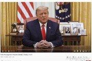 """트럼프 """"난 폭력 비난해 왔다""""…'내란 선동' 탄핵소추 후 영상 메시지"""