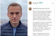'푸틴 정적' 나발니, 러시아로 돌아간다…수감될수도