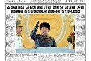 또 한밤 중 열병식…북한 '열병식 공식' 바꿨다