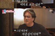 """'동상이몽2' 이무송 """"더 버는 노사연에 자존심 다쳐"""" 솔직 고백"""