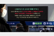 설 열차승차권, 19일부터 사흘간 '비대면으로만 예매'