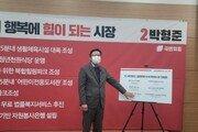"""박형준 """"부산시민 일상의 행복에 힘이 되는 시정 펼치겠다"""""""
