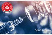 캐세이퍼시픽, 코로나19 백신 운송 위한 종합 시스템 구축