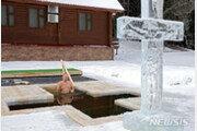 푸틴, 영하 20도 날씨에 얼음물 목욕…정교회 행사 참여