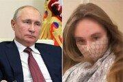 """나발니 """"푸틴 숨겨진 딸, 명품 두른 호화 생활""""…연속 폭로"""