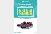 국산 신발 브랜드 나르지오 워킹화, 특별 보상판매 행사 진행