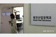 대전지검, '월성 원전 의혹' 백운규 전 장관 조사
