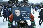 """바이든 """"러시아와 협상하며 나발니 우려 표명할 것"""""""