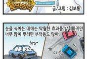 [신문과 놀자!/고독이의 토막상식]염화칼슘 효과