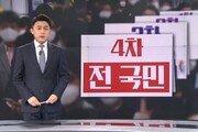 與, '4차 재난지원금' 전 국민에 지역상품권 지급 검토