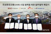 '하늘 나는 택시' 나오나…한국공항공사 사업 본격추진