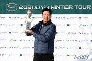 서명재, KPGA 윈터투어 1회 대회서 행운의 우승…2R 폭설 취소